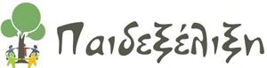 ΠΑΙΔΕΞΕΛΙΞΗ